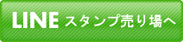 line-button